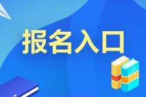 江苏2020年银行从业资格考试报名入口已关闭!