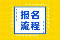 2021年银行从业资格考试报名入口官网