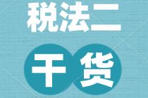 【冲刺干货】税法二考前冲刺攻略:考前40天速成方法!