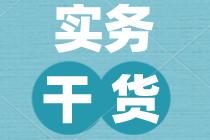 【冲刺干货+攻略】2020年涉税服务实务考前40天提分指南