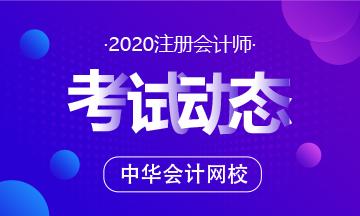 安徽芜湖2020年注册会计师考试时间科目安排