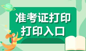 2020浙江注册会计师准考证打印入口开通了!