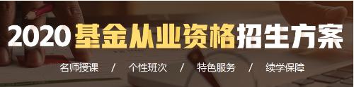 山东济南基金2020考试成绩查询时间是什么时候?
