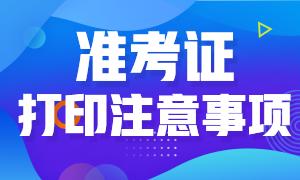 内蒙古中级经济师2019报名图片