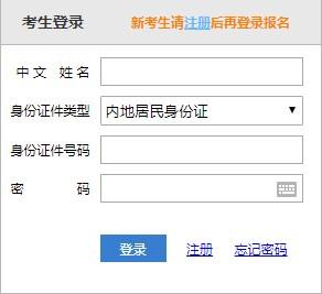 2020福建注册会计师准考证打印入口已经开通