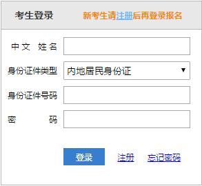 宁夏2020年注册会计师考试准考证打印入口正式开通