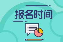 北京2021年银行从业资格证考试考试报名时间