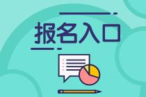 浙江2021年银行从业资格证考试考试报名入口