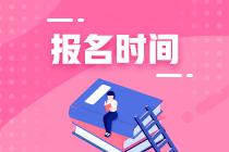 贵州证券从业考试时间2021报名时间是什么时候?