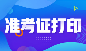 黑龙江2020年证券从业资格考试准考证打印入口