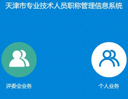 2020年天津高级会计师评审申报入口