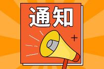 (新增西藏)2020年各地高级经济师评审通知汇总