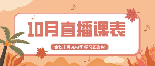 【10月直播课表】金秋学习季,解锁实务好课!免费下载资料包!