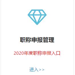甘肃2020年高级会计师评审申报入口已开通
