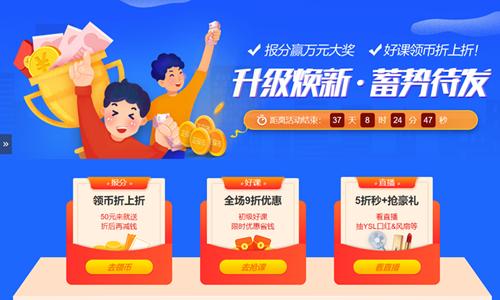 【惊喜】查分活动劲爆来袭 初级会计新课9折优惠!