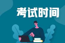 广东2021年中级会计职称考试时间是什么时候?