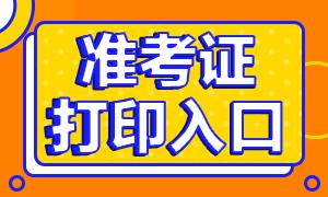 湖南2020年10月银行从业考试准考证打印入口