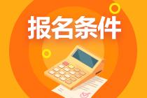 湖南2021年银行职业资格考试报名条件
