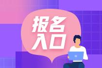 北京2021年银行职业资格考试报名入口和报名时间