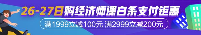 9月27日—26日用京东白条购高级经济师课程可享满立减