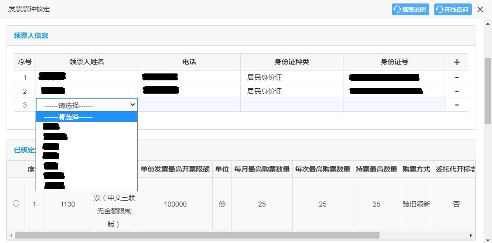 电子税务局常用功能小贴士——增加领票人