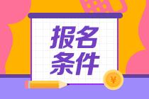 广东2021年银行职业资格考试报名条件