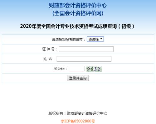 重庆市2021初级会计职称考试成绩查询入口已开通!