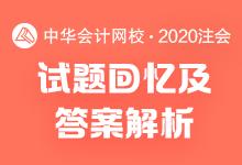 2020年注会考试《审计》真题及答案你看过了吗?