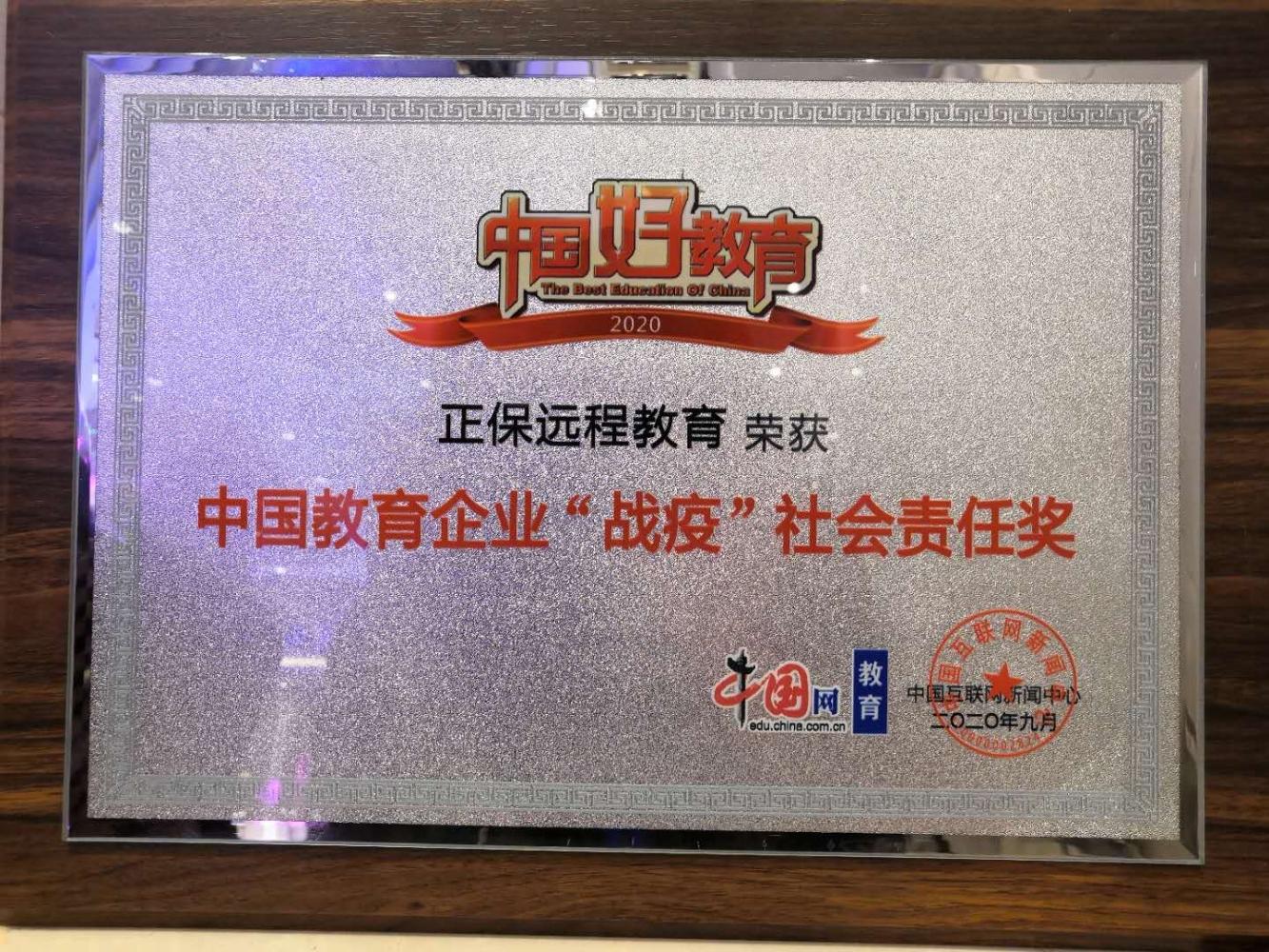 """中华会计网校荣获""""2020年中国影响力在线教育品牌""""称号"""