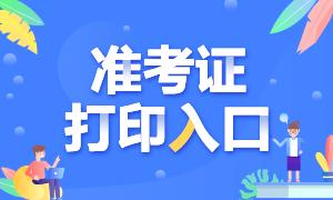 重庆2020年证券从业考试准考证打印通道