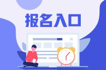 辽宁2021年银行职业资格考试报名入口