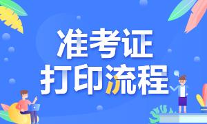 广州2021年银从考试准考证打印流程
