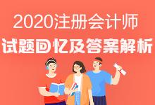 2020注会《会计》考试真题及参考答案第二场A卷(考生回忆版)
