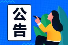 """名校毕业生可直接落户 上海加入""""抢人大战"""" 财会人关注!"""