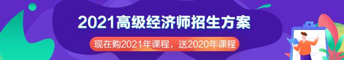 2021年高级经济师课程