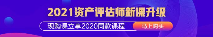 2021评估师新课上线 四科联报省千元