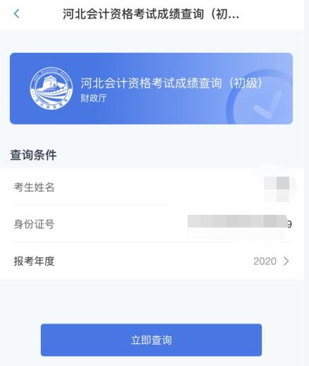 重磅!河北省2020年初级会计考试查分入口已开通!