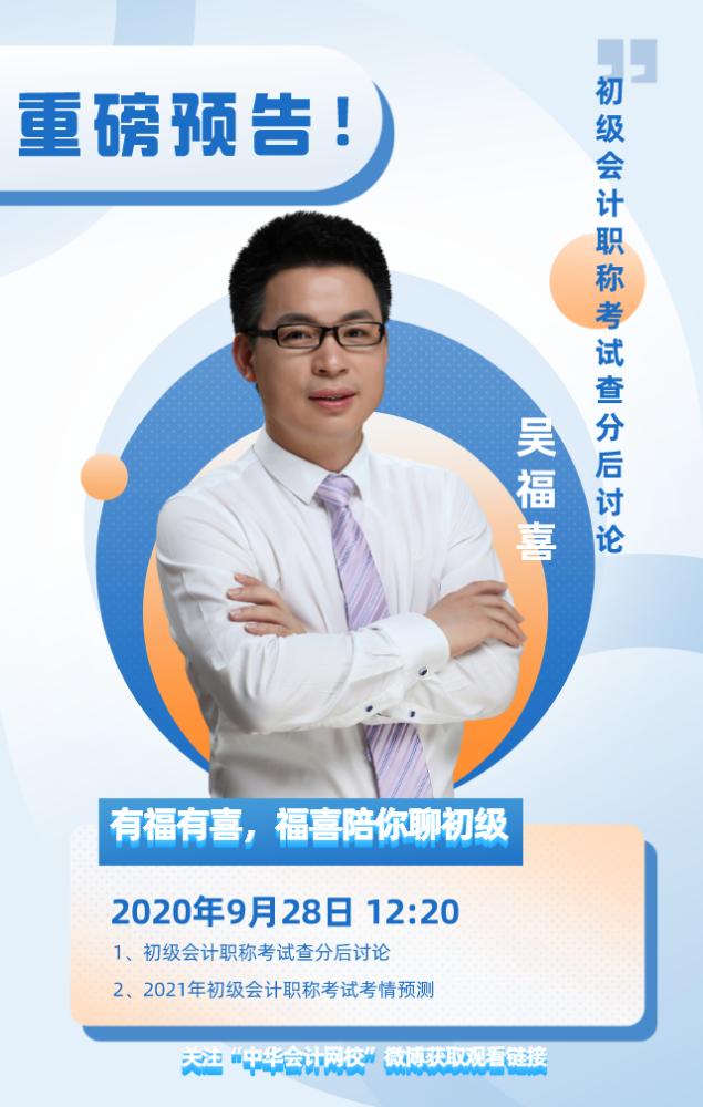 吴福喜老师喊你看直播!2020初级会计考后大吐槽GO!