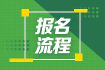 浙江2021年银行从业资格考试报名流程