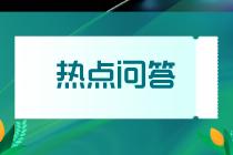 杭建平老师整理:2021年备考注会《战略》常见问题