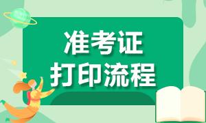 贵州2020年证券从业资格考试准考证打印流程