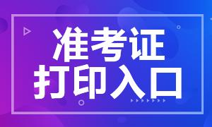 浙江2020年证券从业资格考试准考证打印通道