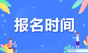 青海2021年银行职业资格考试报名时间