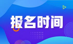 2020年广东广州基金从业资格考试时间