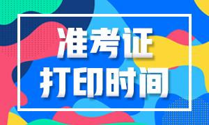 江苏南京2020年银行从业考试准考证打印时间