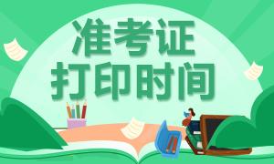 江苏2020年10月银行从业考试准考证打印时间