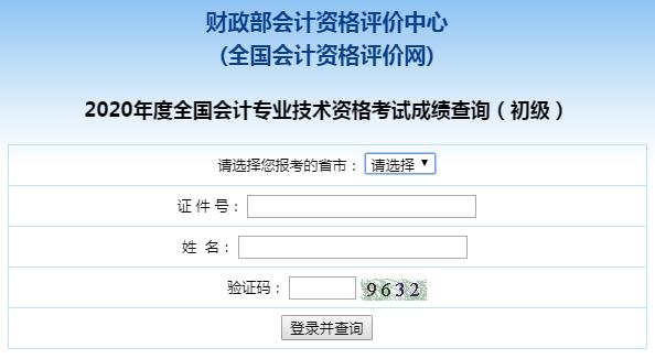 云南2021初级会计考试成绩查询入口已开通!