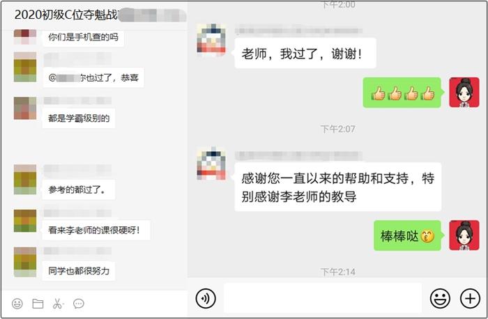 初级会计C位夺魁班学员捷报:李忠魁老师的课太硬了!