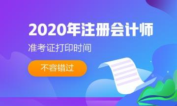 2020年宁夏注册会计师准考证打印时间已经确定了