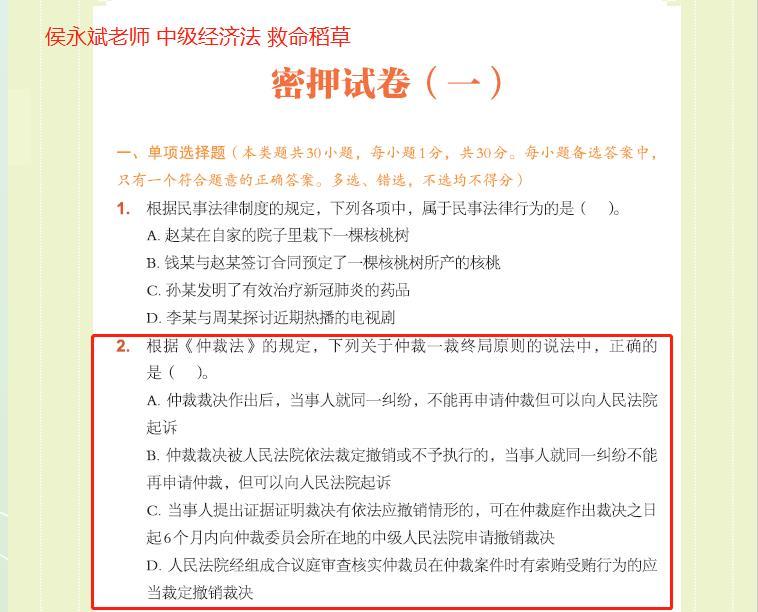 中级经济法·救命稻草